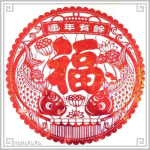 切り絵調 静電気シール 連年有魚 2枚セット 直径27cm 剪紙風 中国雑貨|zakka-hanakura