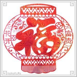 切り絵調 静電気シール 提灯福 2枚セット 27×27cm 剪紙風 中国雑貨|zakka-hanakura