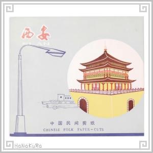 切り絵 老剪紙 工芸品 セミアンティーク セットA503 西安 12×15cm 6枚組|zakka-hanakura