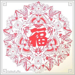 切り絵 中国 剪紙 L110 工芸品 蝶枠福 直径30cm|zakka-hanakura