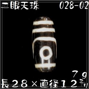 天珠 西蔵 チベット 二眼天珠 028-02 黄黒 長さ2.8cm 一点物 画像現品をお届け zakka-hanakura