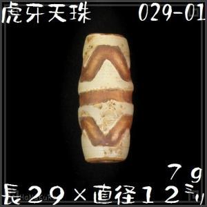 天珠 西蔵 チベット 虎牙天珠 029-01 老茶艶無 長さ2.9cm 一点物 画像現品をお届け zakka-hanakura