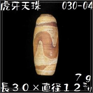 天珠 西蔵 チベット 虎牙天珠 030-04 老茶艶無 長さ3.0cm 一点物 画像現品をお届け zakka-hanakura