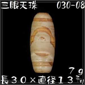 天珠 西蔵 チベット 三眼天珠 030-08 老茶艶無 長さ3.0cm 一点物 画像現品をお届け zakka-hanakura