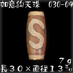天珠 西蔵 チベット 如意鈎天珠 030-09 老茶艶無 長さ3.0cm 一点物 画像現品をお届け zakka-hanakura