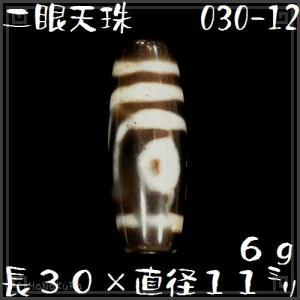 天珠 西蔵 チベット 二眼天珠 030-12 黄黒 長さ3.0cm 一点物 画像現品をお届け zakka-hanakura