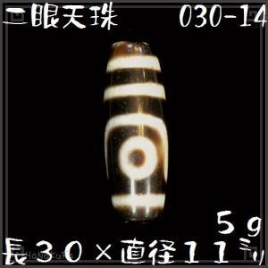天珠 西蔵 チベット 二眼天珠 030-14 黄黒 長さ3.0cm 一点物 画像現品をお届け zakka-hanakura