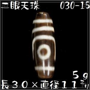 天珠 西蔵 チベット 二眼天珠 030-15 黄黒 長さ3.0cm 一点物 画像現品をお届け zakka-hanakura