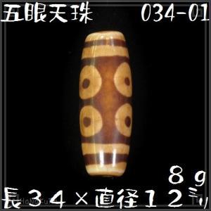 天珠 西蔵 チベット 五眼天珠 034-01 老茶色 長さ3.4cm 一点物 画像現品をお届け zakka-hanakura