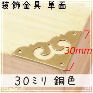 コーナー金具 中華 装飾 隅金 一方面金具 三角飾り 30mm 銅色 1個 釘付属 zakka-hanakura