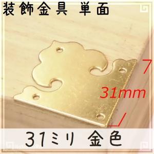 コーナー金具 中華 装飾 隅金 一方面金具 雲型飾り 31mm 金色 1個 釘付属 zakka-hanakura
