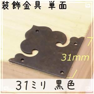 コーナー金具 中華 装飾 隅金 一方面金具 雲型飾り 31mm 黒色 1個 釘付属 zakka-hanakura