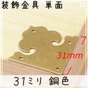 コーナー金具 中華 装飾 隅金 一方面金具 雲型飾り 31mm 銅色 1個 釘付属 zakka-hanakura