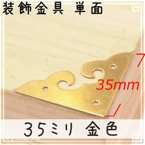 コーナー金具 中華 装飾 隅金 一方面金具 三角飾り 35mm 金色 1個 釘付属 zakka-hanakura
