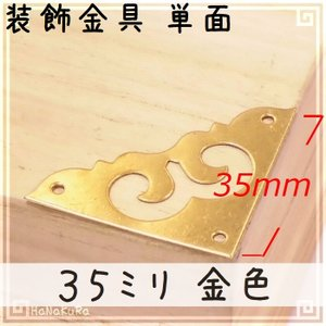 コーナー金具 中華 装飾 隅金 一方面金具 三角飾り 35mm-2 金色 1個 釘付属 zakka-hanakura