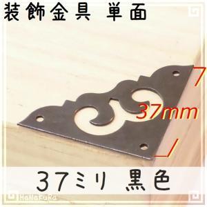 コーナー金具 中華 装飾 隅金 一方面金具 三角飾り 37mm 黒色 1個 釘付属 zakka-hanakura
