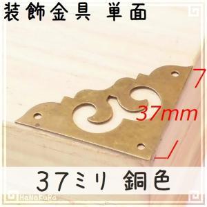 コーナー金具 中華 装飾 隅金 一方面金具 三角飾り 37mm 銅色 1個 釘付属 zakka-hanakura