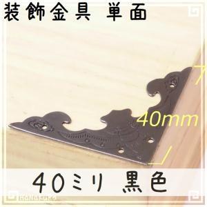 コーナー金具 中華 装飾 隅金 一方面金具 蝙蝠飾り 40mm-2 黒色 1個 釘付属 zakka-hanakura