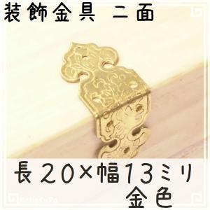 コーナー金具 中華 装飾 隅金 二方面金具 金折 細長飾り 20-13mm 金色 1個 釘付属 zakka-hanakura