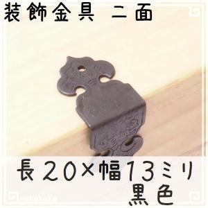 コーナー金具 中華 装飾 隅金 二方面金具 金折 細長飾り 20-13mm 黒色 1個 釘付属 zakka-hanakura