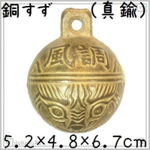 銅 真鍮 鈴 丸型 風調雨順虎 5.2cm 金色 1個 ドアベル カウベル zakka-hanakura
