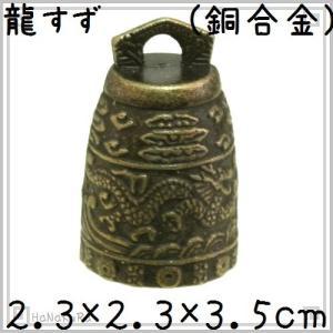 風水 魔除け 中国 装飾用 鈴 322 龍鈴 1個 zakka-hanakura
