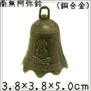 風水 魔除け 中国 装飾用 鈴 323 南無阿弥鈴 1個 zakka-hanakura