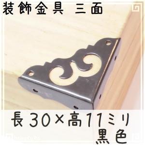 コーナー金具 中華 装飾 隅金 三方面金具 浅角飾り 30-11mm 黒色 1個 釘付属 zakka-hanakura