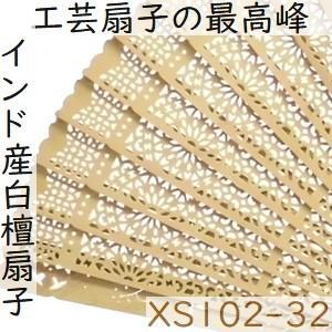 白檀 扇子 インド産白檀 檀香扇 XS102-32 20cm|zakka-hanakura