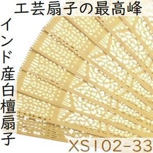 白檀 扇子 インド産白檀 檀香扇 XS102-33 20cm|zakka-hanakura