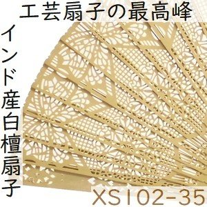 白檀 扇子 インド産白檀 檀香扇 XS102-35 20cm|zakka-hanakura