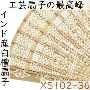 白檀 扇子 インド産白檀 檀香扇 XS102-36 20cm|zakka-hanakura