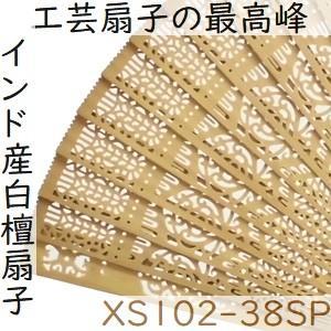 白檀 扇子 インド産白檀 檀香扇 XS102-38SP 20cm 特級品|zakka-hanakura