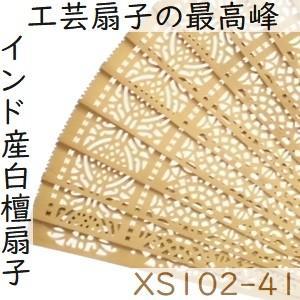 白檀 扇子 インド産白檀 檀香扇 XS102-41 天然木 工芸扇子 20cm zakka-hanakura