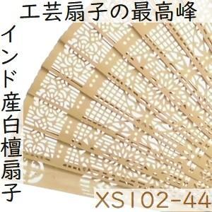 白檀 扇子 インド産白檀 檀香扇 XS102-44 天然木 工芸扇子 20cm zakka-hanakura