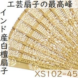 白檀 扇子 インド産白檀 檀香扇 XS102-45 天然木 工芸扇子 20cm zakka-hanakura