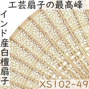 白檀 扇子 インド産白檀 檀香扇 XS102-49 天然木 工芸扇子 20cm zakka-hanakura