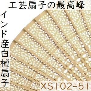 白檀 扇子 インド産白檀 檀香扇 XS102-51 天然木 工芸扇子 20cm zakka-hanakura