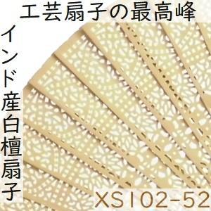 白檀 扇子 インド産白檀 檀香扇 XS102-52 天然木 工芸扇子 20cm zakka-hanakura