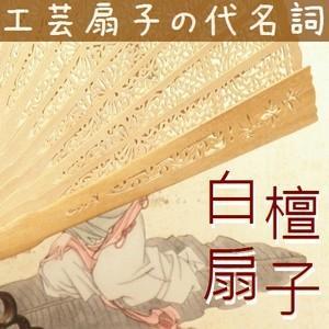 白檀 扇子 インドネシア産白檀 檀香扇 XS112-20cm|zakka-hanakura
