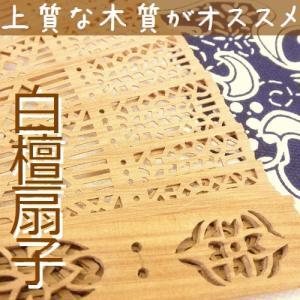 白檀 扇子 インドネシア産白檀 檀香扇 XS121-02-20cm|zakka-hanakura