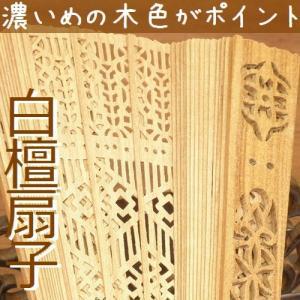 白檀 扇子 インドネシア産白檀 檀香扇 XS121-03-20cm|zakka-hanakura
