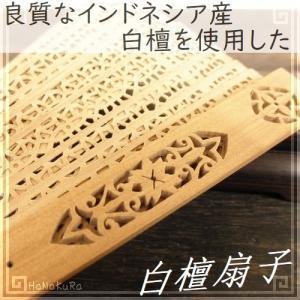 白檀 扇子 インドネシア産白檀 檀香扇 XS122-01-20cm|zakka-hanakura