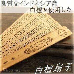 白檀 扇子 インドネシア産白檀 檀香扇 XS122-03-20cm|zakka-hanakura