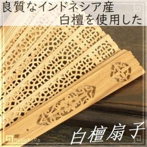 白檀 扇子 インドネシア産白檀 檀香扇 XS122-04-20cm|zakka-hanakura