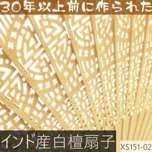 白檀 扇子 インド産白檀 檀香扇 XS151-02-20.5cm|zakka-hanakura