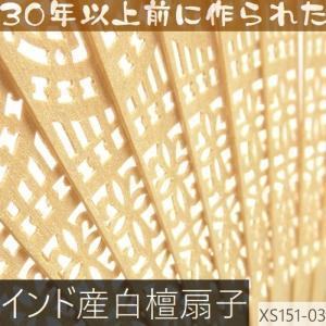 白檀 扇子 インド産白檀 檀香扇 XS151-03-20.5cm|zakka-hanakura