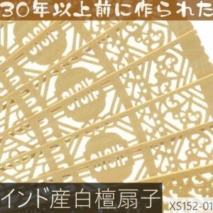 白檀 扇子 インド産白檀 檀香扇 XS152-01-20.5cm|zakka-hanakura
