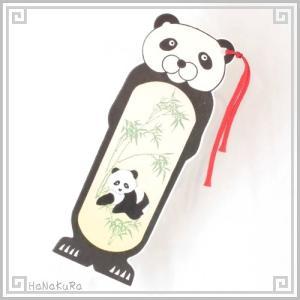 栞 しおり パンダ 熊猫 中国 102-02 くつろぎパンダ 手描き レトロ 中華 1枚 zakka-hanakura