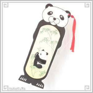 栞 しおり パンダ 熊猫 中国 102-05 喜びパンダ 手描き レトロ 中華 1枚 zakka-hanakura